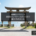 【赤穂観光1泊2日モデルコース】絶景からパワースポットまで観光名所まとめ!