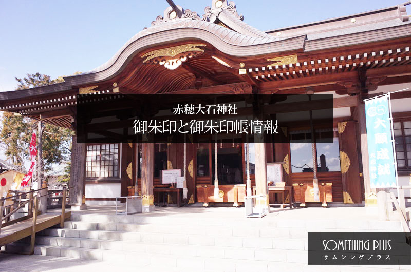 赤穂大石神社の御朱印と御朱印帳の値段
