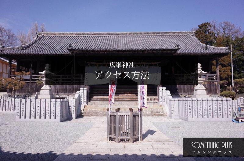 広峯神社のアクセス方法