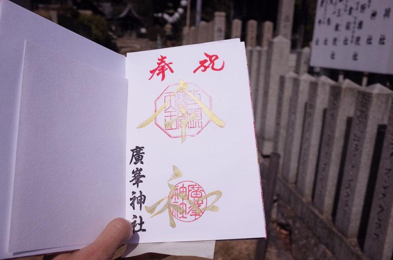 広峯神社の御朱印「令和」
