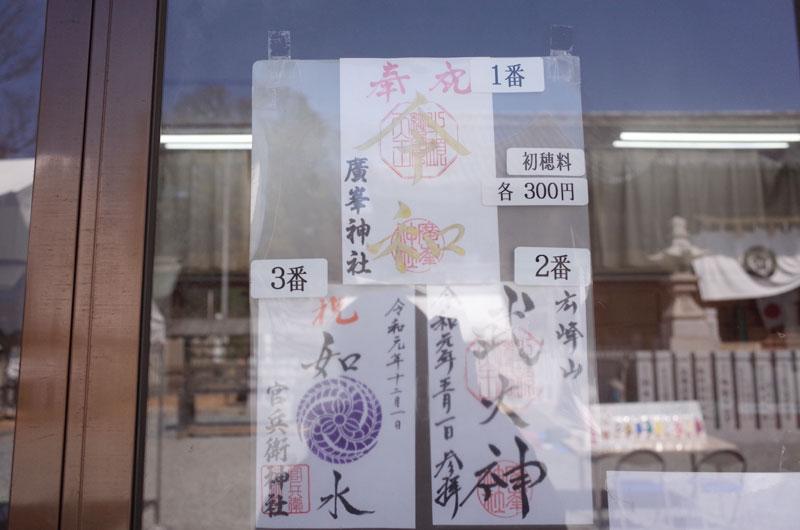広峯神社の御朱印の種類