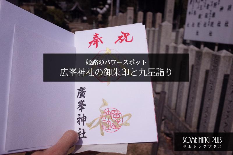 広峯神社の御朱印と九星詣り