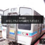 香川旅行は車なしでも行ける?電車とバスだけで行けるスポットをご紹介!