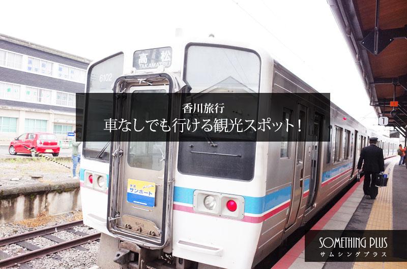 香川旅行車なし