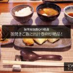 【加里屋旅館Qの朝食】釜焚きご飯とあっつあつの出汁巻き卵が絶品の朝ごはん!