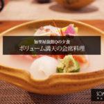 【加里屋旅館Qの夕食】季節の食材を使ったボリューム満天の美味しい会席料理!