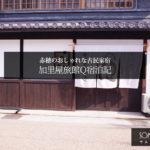 【加里屋旅館Q宿泊記】アメニティも豊富な赤穂のおしゃれで安い古民家宿!