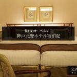 神戸北野ホテルのアメニティと部屋がヨーロピアンでめっちゃ可愛い!【オーベルジュ宿泊記】