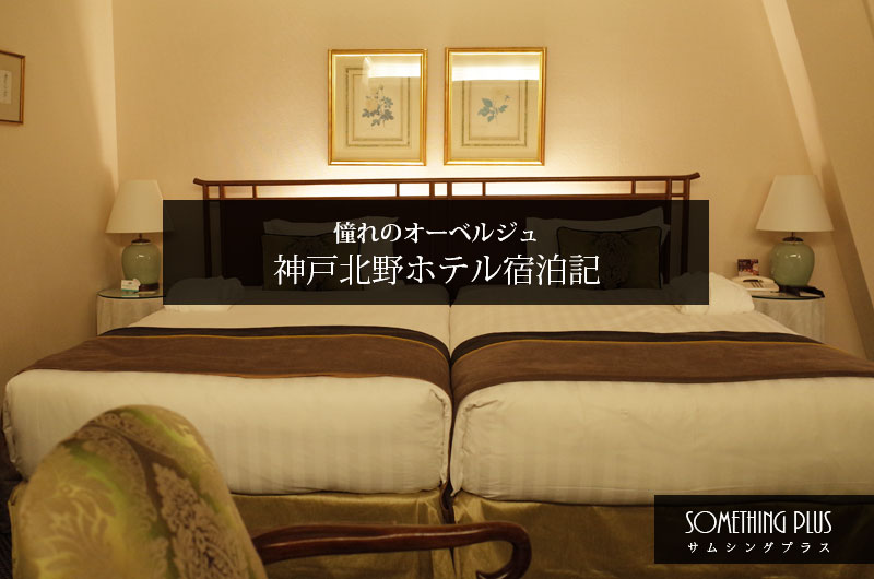 神戸北野ホテル宿泊記