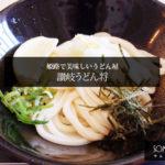 【うどん将】姫路で美味しい讃岐うどんが楽しめるうどん屋!つるっつるの喉越しが美味しい!