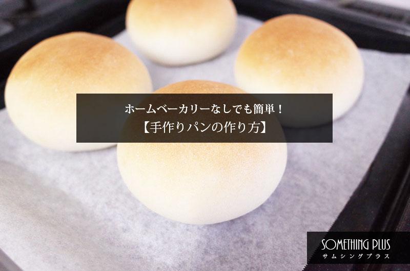 ホームベーカリーなしで作る手作りパン