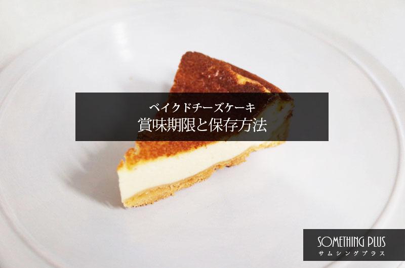 ベイクドチーズケーキの賞味期限と保存方法