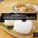 書写山円教寺でランチといえば「はづき茶屋」!姫路おでんも楽しめる昔ながらの食事処!