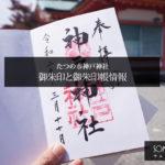 【神戸神社(たつの市)の御朱印・御朱印帳】アクセスと駐車場は?ご利益は縁結び!