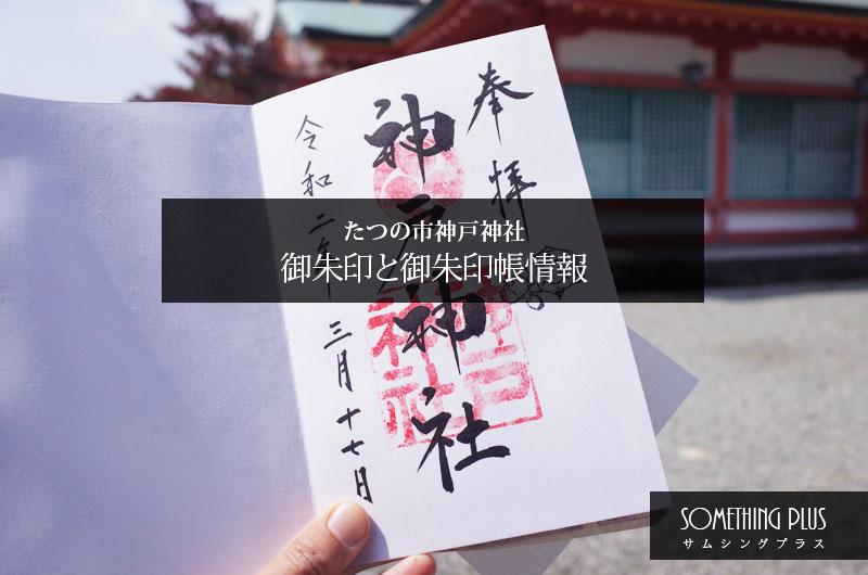神戸神社の御朱印と御朱印帳