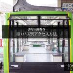書写山圓教寺のアクセス方法を車・バス別に行き方をご紹介!