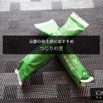 つじりの里の賞味期限やカロリーは?サックサク食感が美味しい京都のお土産におすすめの抹茶菓子!