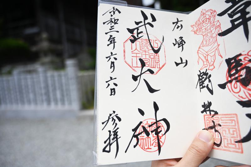 広峯神社の御朱印「武大神」