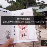 【保久良神社の御朱印とパワースポット】神戸の街並が見渡せる絶景神社へ行って来た!