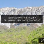 大阪から大山へのアクセス方法は?車、高速バス、電車での行き方をご紹介!