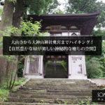 大山寺から大神山神社奥宮までハイキング!自然豊かな緑が美しい神秘的な癒しの空間♪
