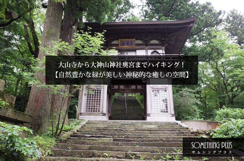 大山寺へハイキング