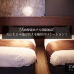 【大山参道ホテル頂宿泊記】大山と日本海の絶景が楽しめる絶好のロケーション!