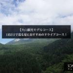 【大山観光モデルコース】1泊2日で巡る夏におすすめのドライブコース!
