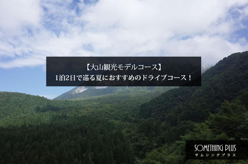 大山観光モデルコース
