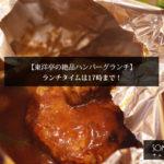 東洋亭の絶品ハンバーグ!梅田店のランチ時間は17時までだから遅めのランチタイムにも使える!