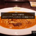 【神戸・元町】ボロネーゼ専門店「オステリア ブッコ ボロネーゼ」の絶品パスタランチ!
