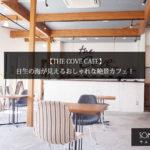 【THE COVE CAFE】日生の海が見えるおしゃれな絶景カフェ!モーニングからランチまでゆっくり出来る!