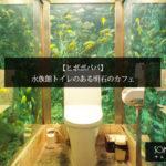 【ヒポポパパ】明石の水族館トイレがある絶景オーシャンビューカフェ!