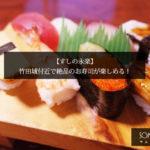 【すしの永楽】竹田城付近で絶品のお寿司が楽しめる食事処!
