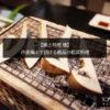 丹波篠山で松茸料理が頂ける「懐」の松茸フルコースは香も歯ごたえも最高♪