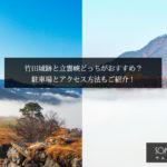 竹田城跡と立雲峡どっちがおすすめ?駐車場とアクセス方法もご紹介!