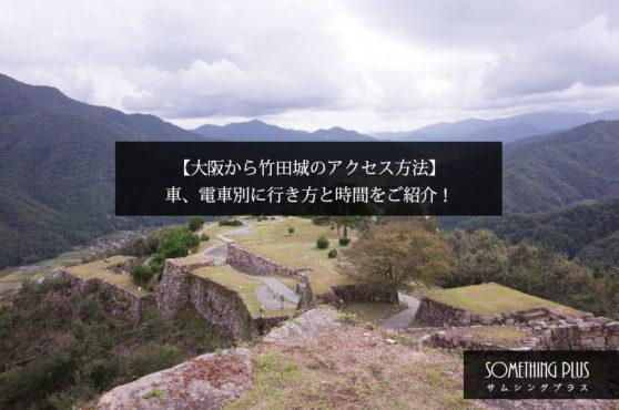 【大阪から竹田城へのアクセス方法】車、電車別に行き方と時間をご紹介!