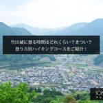 竹田城の登山はきつい?登山の所要時間はどれくらい?登り方別ハイキングコースをご紹介!