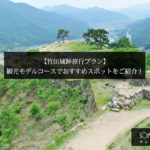【竹田城跡旅行プラン】観光モデルコースでおすすめスポットをご紹介!