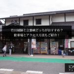 山城の郷から竹田城まで徒歩、タクシー、バス別に行き方と所要時間をご紹介!