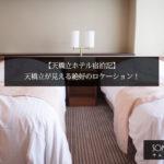 【天橋立ホテル宿泊記】朝食の時間やアメニティは?天橋立が見える絶好のロケーション!