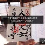 【天橋立智恩寺の駐車場と御朱印情報】日本三文殊へ行って来た!知恵の輪くぐりも出来る!