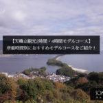 【天橋立観光2時間・4時間モデルコース】所要時間別におすすめモデルコースをご紹介!