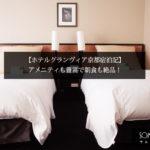 【ホテルグランヴィア京都宿泊記】アメニティや朝食は?アクセスも便利な好ロケーションホテル!