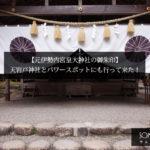 【元伊勢内宮皇大神社の御朱印】神秘的な天岩戸神社と最強のパワースポットは必見!