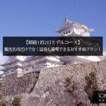 【姫路1泊2日モデルコース】観光名所だけじゃない!温泉も満喫できるおすすめプラン!