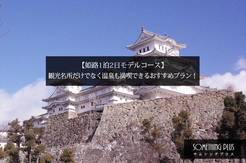 姫路1泊2日モデルコース