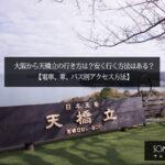 大阪から天橋立の行き方は?安く行く方法はある?【電車、車、バス別アクセス方法】