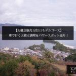【天橋立観光1泊2日モデルコース】車で行く天橋立満喫&パワースポット巡り!