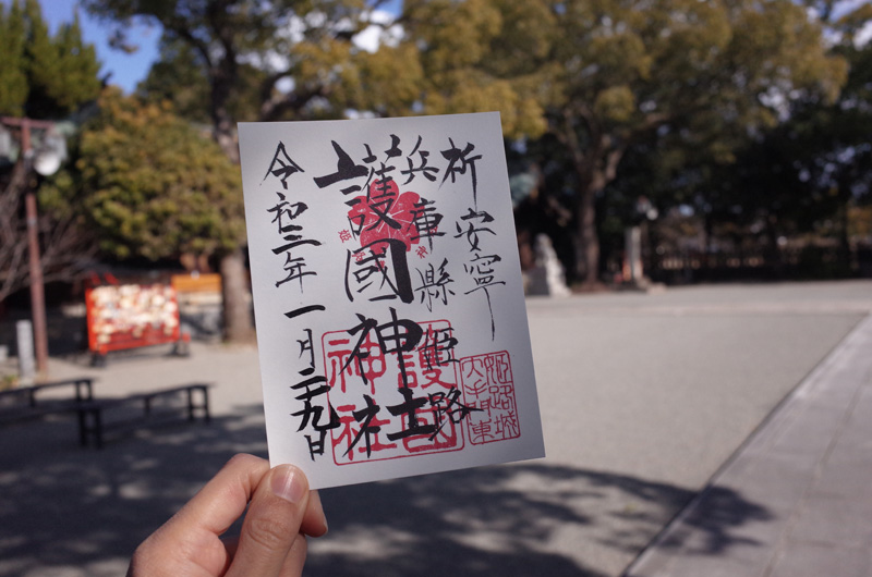 姫路護国神社の御朱印